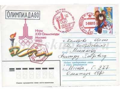 Старинный конверт