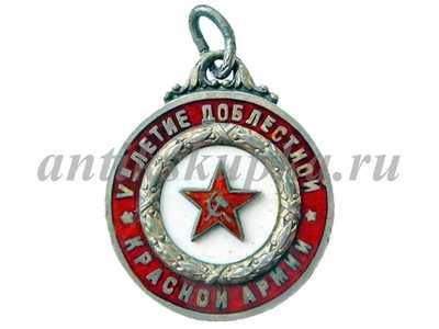 Жетон V летие доблестной Красной Армии 1923
