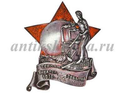 Героям январских событий 1918 года на заводе Большевик
