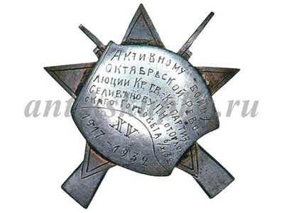 Активному бойцу Октябрьской революции 1932