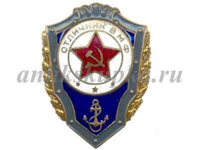 Отличник ВМФ