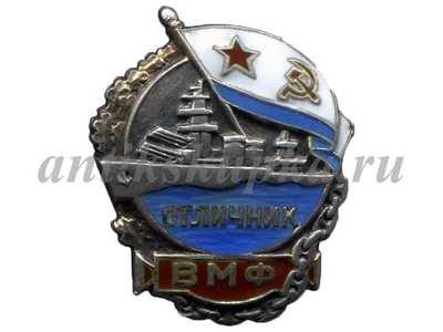 Знак Отличник ВМФ