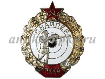 Снайпер РККА