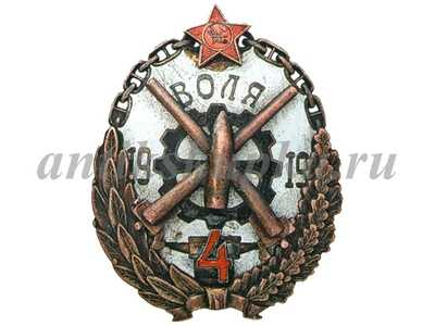 Бронепоезд №4 1919 год.