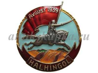 Халхин Гол. HALHINGOL август 1939