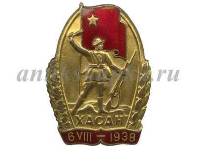 Хасан 1938 Участник боев