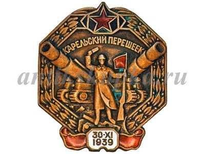 Карельский перешеек 1939