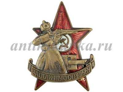 За отличную стрельбу РККА