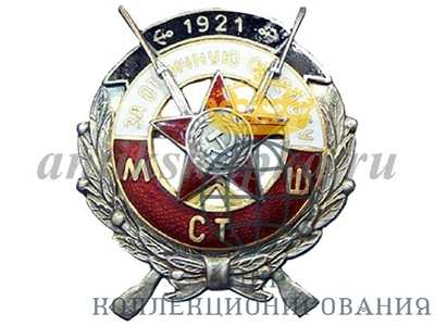 За отличную стрельбу 1923 МСТШ
