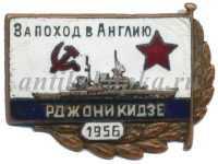 знак за поход в англию орджоникидзе 15000
