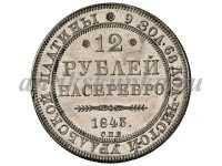 12 рублей
