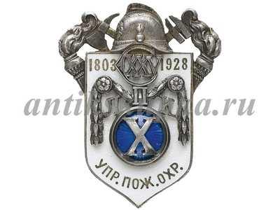 ЛПК 1803 1928. 125 лет Ленинградской пожарной команде
