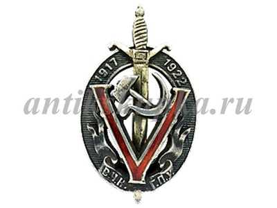 Почетный сотрудник ВЧК ГПУ. 1917 – 1922. 5 лет.