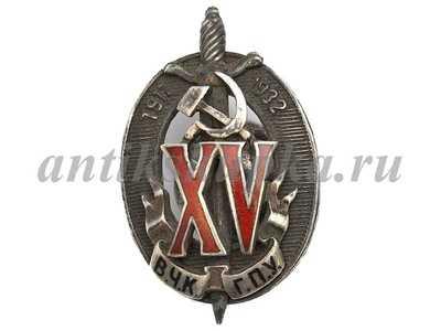 Почетный работник ВЧК ГПУ НКВД XV 1917 – 1932.