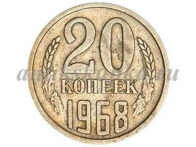 20 копеек 1968