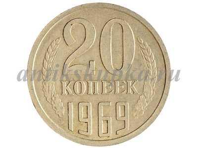 20 копеек 1969