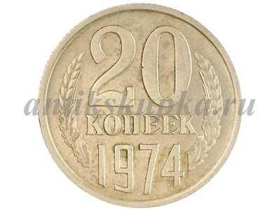 20 копеек 1974