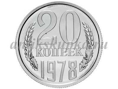 20 копеек 1978