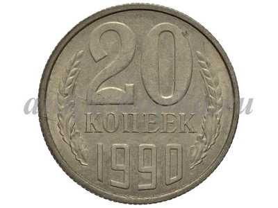 20 копеек 1990