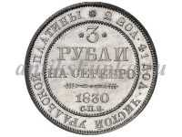 3 рубля платина