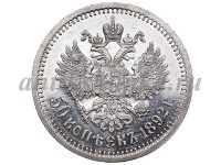 50 копеек Российской империи