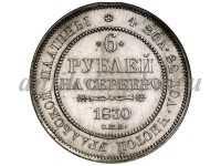 6 рублей