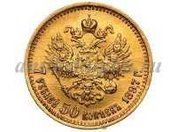 7 рублей 50 копеек