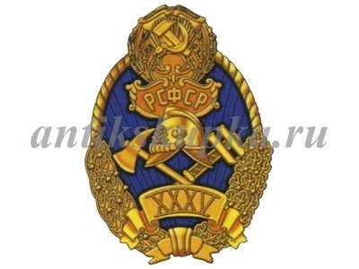 За работу по пожарному делу НКВД СССР