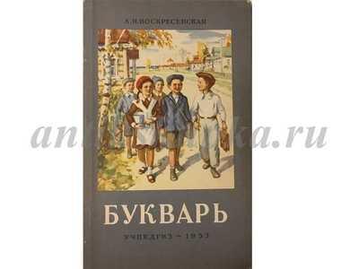 Букварь А.И. Воскресенская Учпедгиз 1953 год
