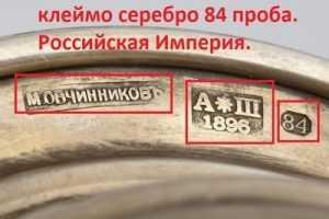 клеймо серебро 84 подстаканник