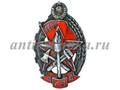 Лучшему работнику пожарной охраны  НКВД