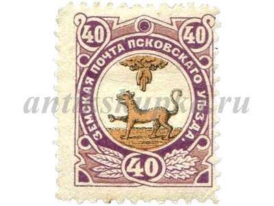 Старинная антикварная марка земской почты