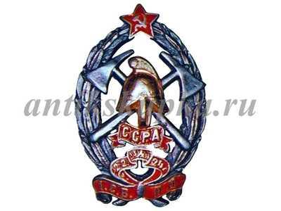 Знак пожарной охраны Аджарской АССР