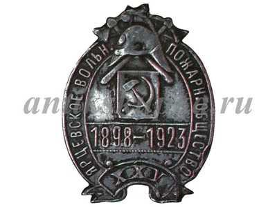 Ярцевское вольное пожарное общество 1923