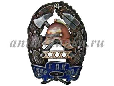 ХХХХ 1888 1828 ГПК 40 пожарной команде