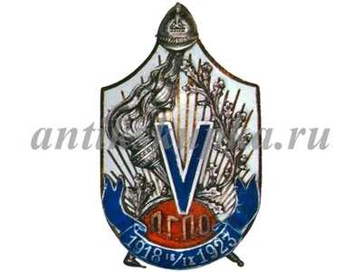 знак 5 лет петроградского общества 1923