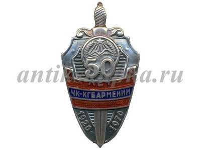 50 лет ЧК-КГБ Армении