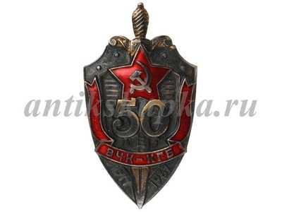 50 лет ВЧК – КГБ 1917 1967
