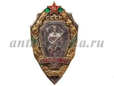 60 лет погранвойск КГБ