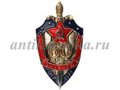 60 лет ВЧК – КГБ 1917 1977