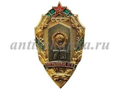 70 лет погранвойск КГБ