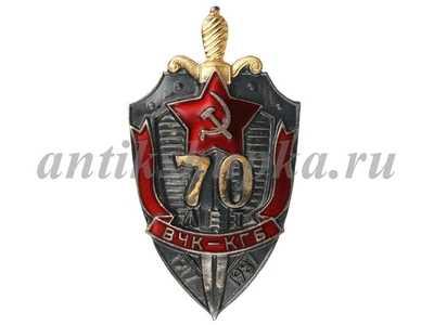 70 лет ВЧК – КГБ 1917 1987