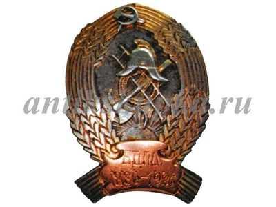 БДПО знак Бобруйского пожарного общества