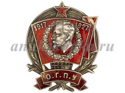 ЗНАК ОГПУ 1917 1927.
