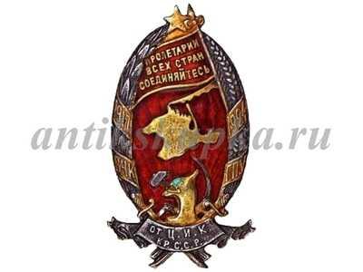 1917 – 24 Вчк ГПУ от ЦИК Крымской ССР.