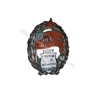 10 лет рабоче-крестьянской милиции. г. Нежин, Украинская ССР