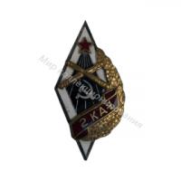 2KAU_2e_Kiyevskoye_artilleriyskoye_uchilishche_avers_fe8e51f5cc496310415c130ee18d0d25.png