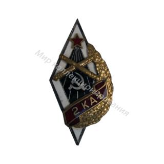 «2КАУ». 2-е Киевское артиллерийское училище