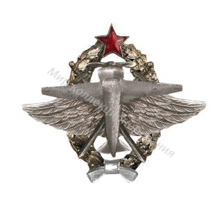 «2 военная школа командиров звеньев ВВС РККА»