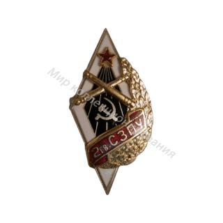«2гвСЗПУ». 2-е гвардейское Смоленское зенитно-пулеметное училище